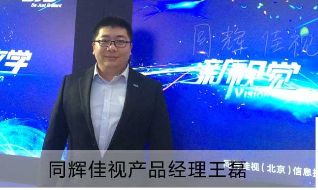 必得娱乐佳视产品经理王磊