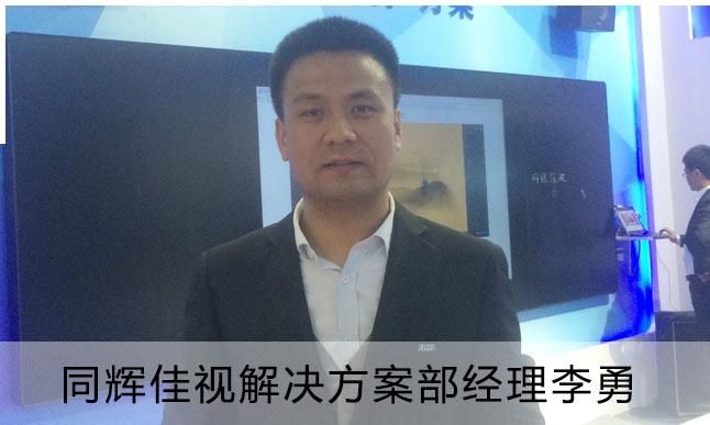 www.dafa888.com真钱娱乐场佳视解决方案部经理李勇